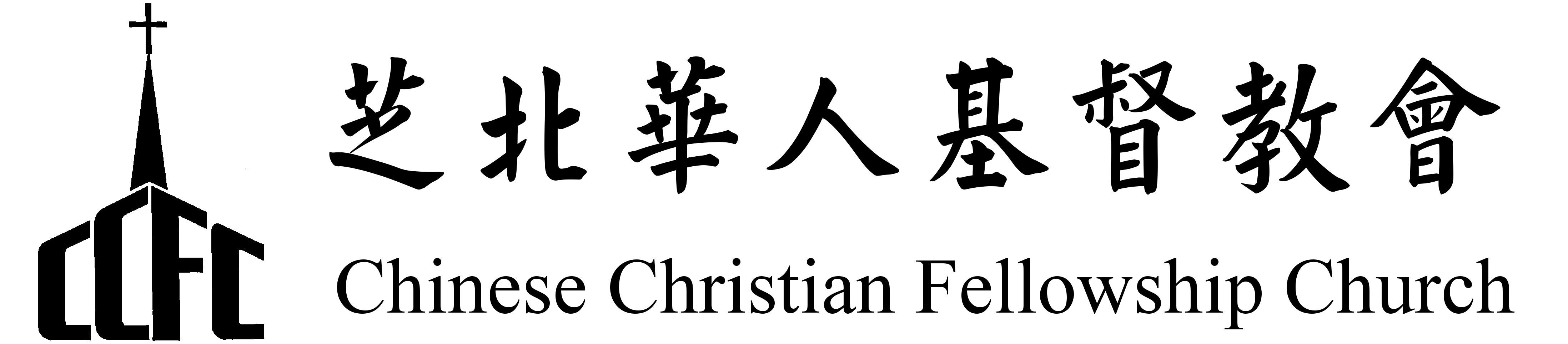 ccfc-banner-nobg-000000