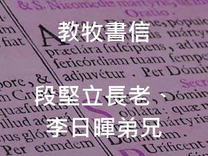 教牧書信: 段堅立長老/李日暉弟兄