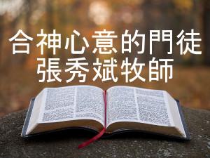 合神心意的門徒: 張秀斌牧師